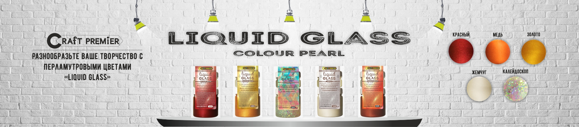 liquid glass pearl